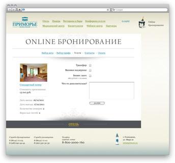 Система онлайн бронирования
